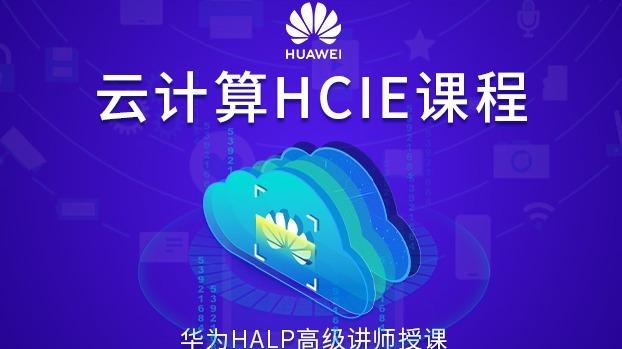 华为云计算HCIE课程基础知识
