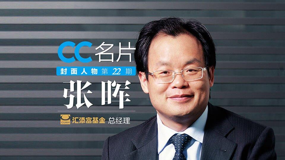 """CC封面人物 张晖:以""""选股专家""""的视角管理公司"""
