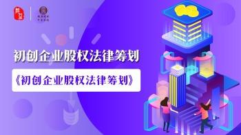 《未雨绸缪  合作共赢-初创企业股权法律筹划》