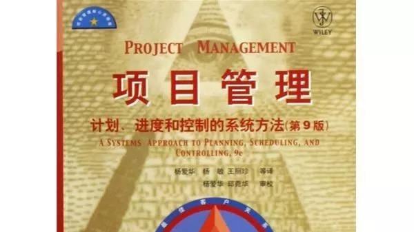 【福利贴】IT项目管理书籍推荐(内附下载链接~)