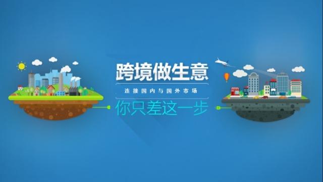曹磊:一带一路推动跨境电商将收获更丰厚政策红利