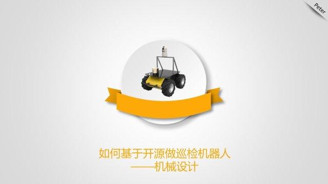 开源巡检机器人机械及工业设计