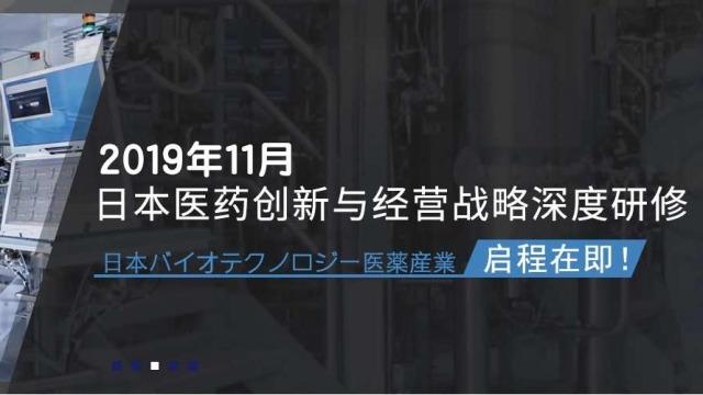 2019年11月日本医药创新与经营战略深度研修班