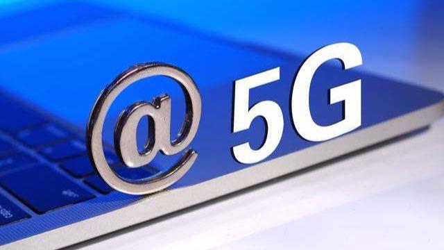 5G来了,4G手机怎么办?答案都在这……