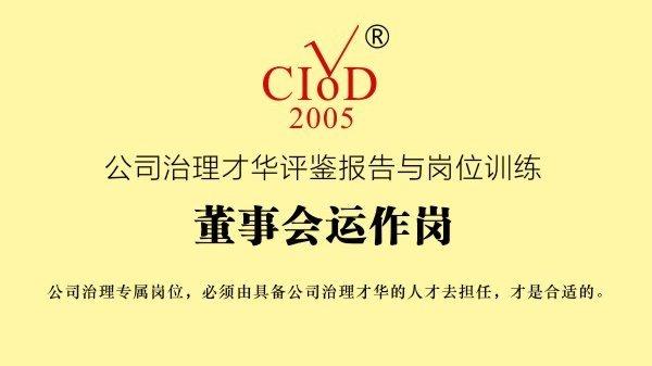 公司治理(董事会运作)崗位課程訓練班招生简章