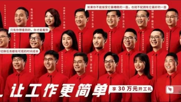 """钉钉开工节,e签宝又""""红""""了!实力助推企业数字化转型"""