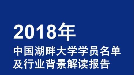 2018年中国湖畔大学学员名单及行业背景解读报告