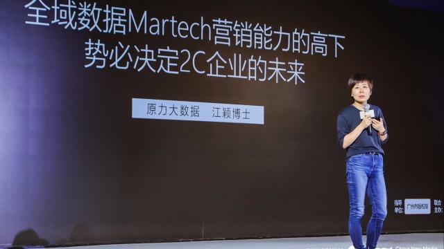 全域数据Martech营销能力高下,将决定2C企业的未来