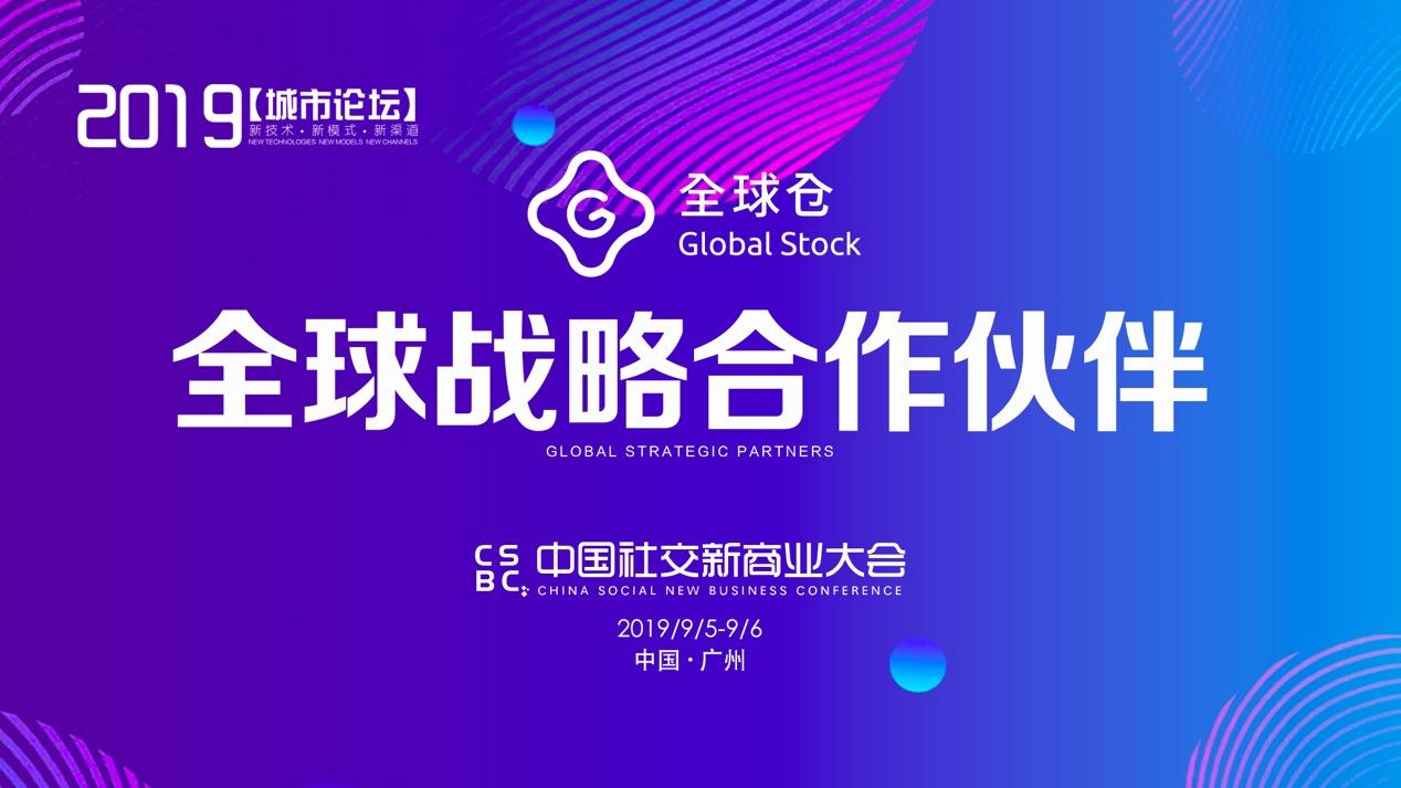 全球仓成为2019中国社交新商业大会全球战略合作伙伴