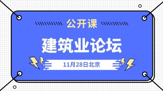 第六届中国建筑业改革与发展高峰论坛