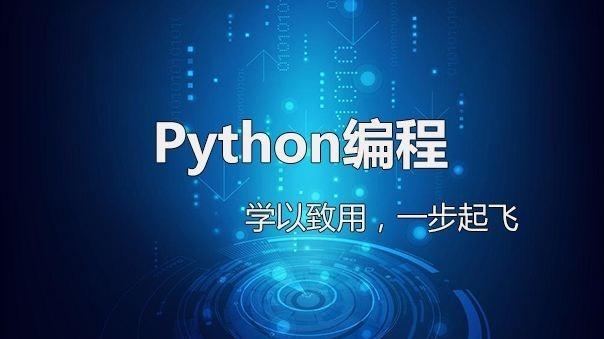 参加深圳Python培训好不好?