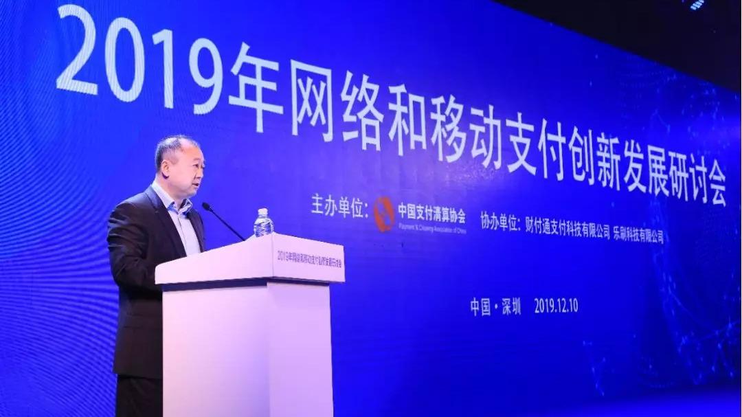 2019年网络和<em>移动支付</em>创新<em>发展</em>研讨会在深圳召开