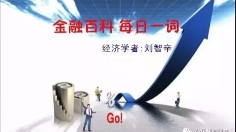 刘智辛金融百科,每日一词:现货黄金