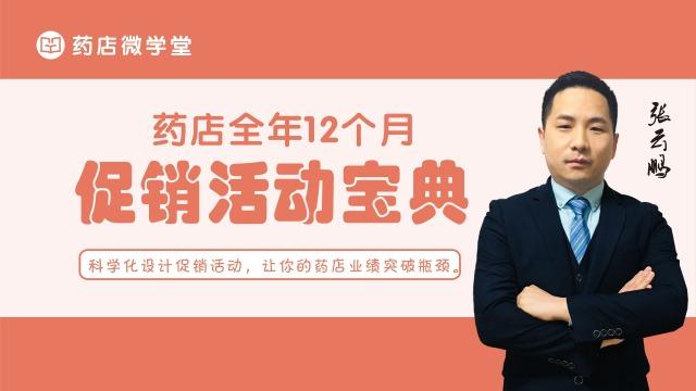 药店全年促销活动宝典(25集)