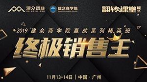 《终极销售王》·广州·11月13-14日