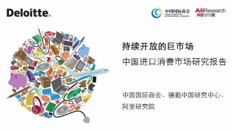 德勤&阿里研究院:中国进口消费市场研究报告