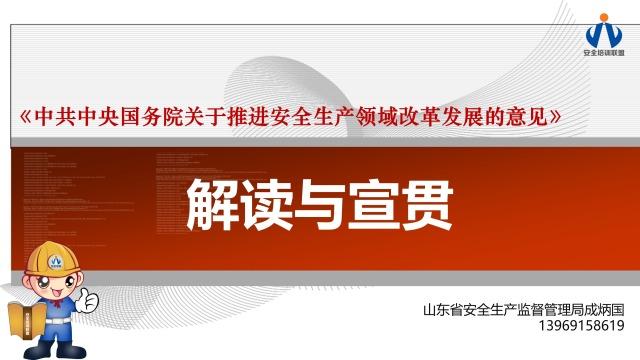 中共中央国务院关于推进安全生产领域改革发展的意见