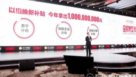 苏宁2018年业绩猛增 如何保证持续盈利?