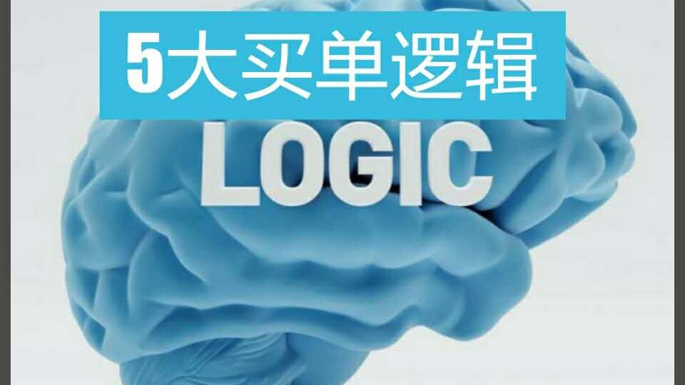 品牌数字营销5大买单逻辑