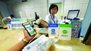 北京:年底前基层医疗机构都能<em>移动支付</em>