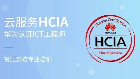 华为云计算HCIA精品课程