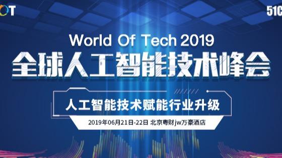 WOT2019全球人工智能技术峰会,MobTech与你不见不散