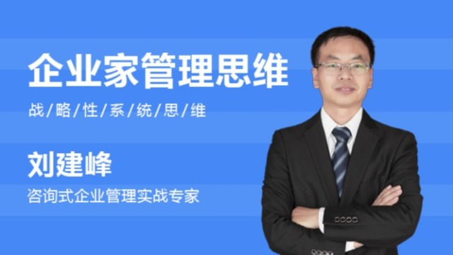 企业领袖思维之 企业系统管理(中级班)