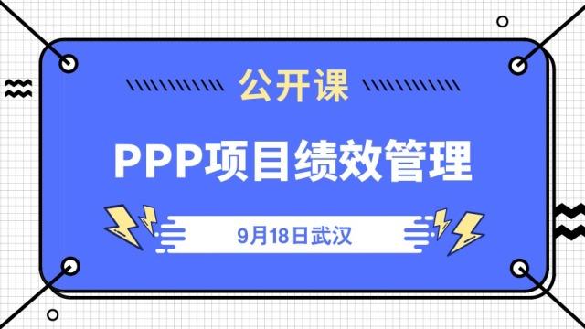 PPP项目绩效管理、审计重点、财税筹划及实务问题解析专题