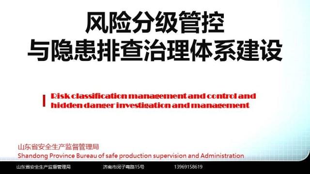 安全生产风险分级管控和隐患排查治理两体系建设-成炳国