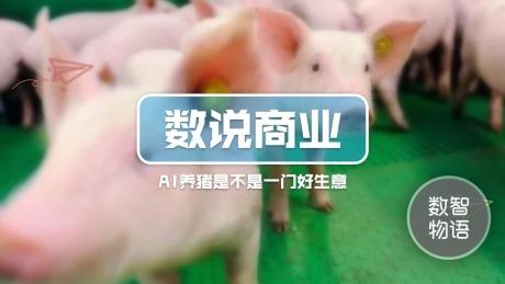 阿里、京东、网易都做的养猪是不是一门好生意? | 数说商业