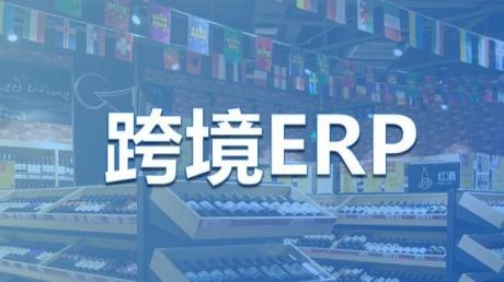 跨境电商ERP系统哪个好?进口跨境电商怎么用ERP做三单对碰