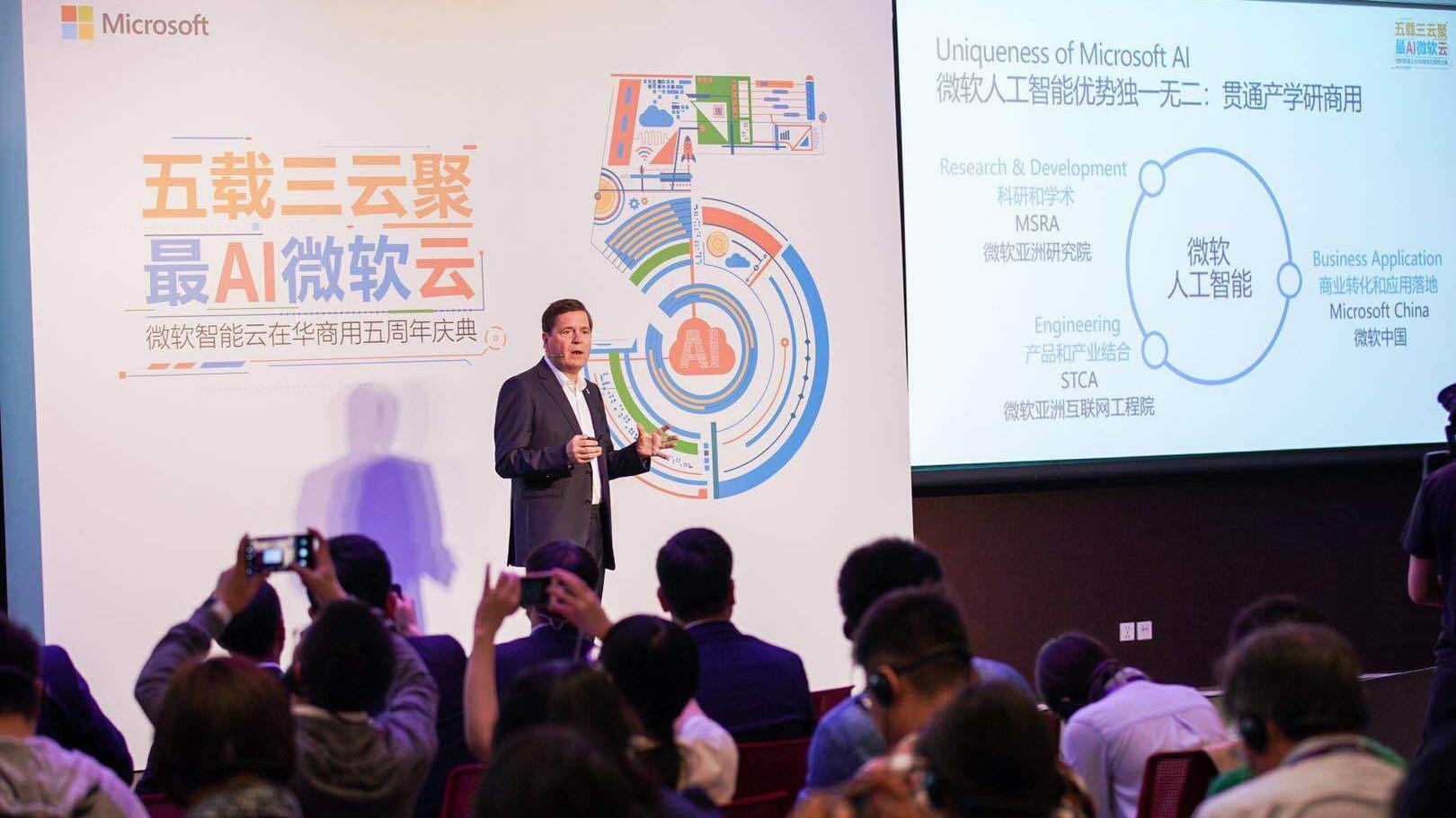 微软公有云入华五年:稳步增长靠的是创新之耐力