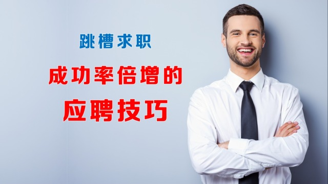 10节课掌握应聘通关技巧