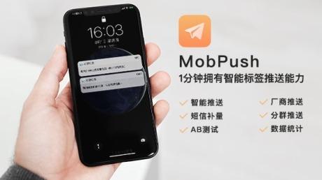 对于App来说,推送(push)是必需品吗?