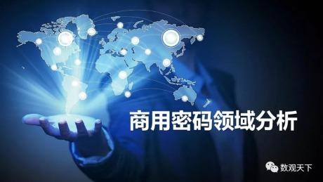 信息安全-商用密码领域分析
