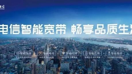 宽带也智能,中国电信重新定义家庭宽带