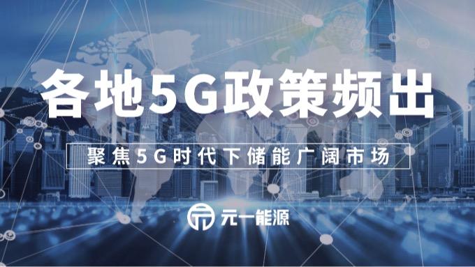 各地政策频出保障建设 聚焦<em>5G</em>时代下储能广阔市场