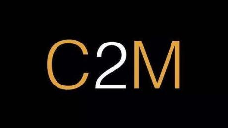 阿里为什么要组建C2M事业部?强化对货的控制!