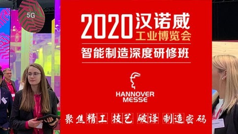 2020年汉诺威工业博览会暨智能制造深度研修报名招生中