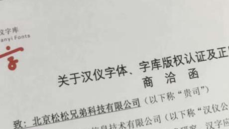 松松团队收到字体侵权商洽函了
