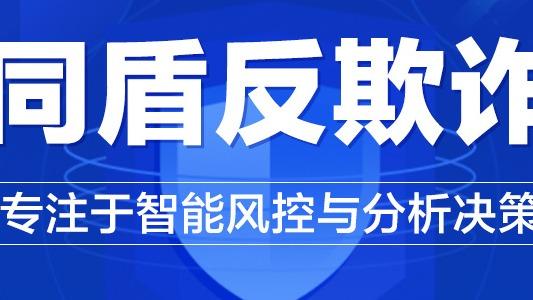 【产品宣传片】同盾反欺诈服务-智安