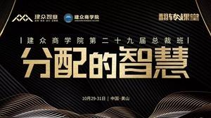 《分配的智慧》丨黄山总裁班丨10月29-31日