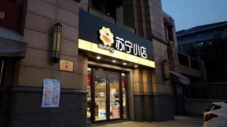 苏宁小店4.5亿美金增资背后:遍地开花,尚未结果