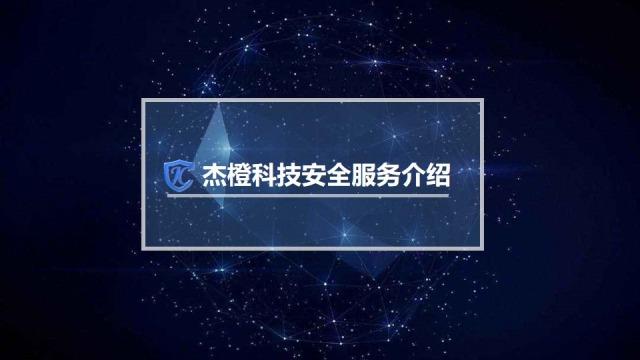 沈阳杰橙科技安全服务介绍