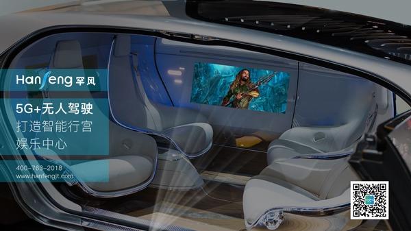 5G+无人驾驶 打造智能行宫
