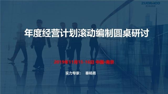 年度经营计划滚动编制圆桌研讨11月15—16日中国·南京