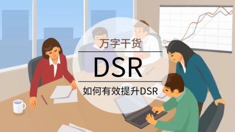 万字干货—提升DSR(顾客满意度)最全的方法都在这了!