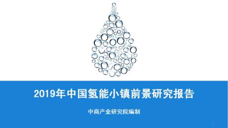 2019年中国氢能小镇规划及前景研究报告(简版)