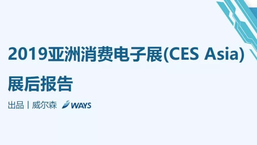 聚焦CES Asia 2019丨亚洲消费电子展展后报告出炉