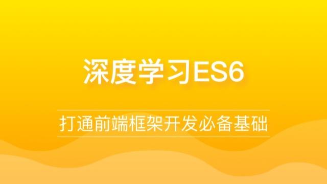 深度学习ES6 打通前端框架开发必备基础